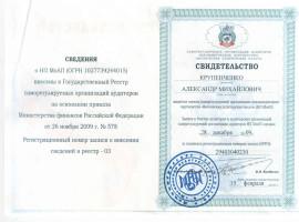 Крупенченко свидетельство МоАП