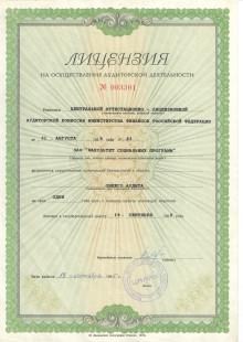 Самая первая лицензия МФ 1995г.на фирму