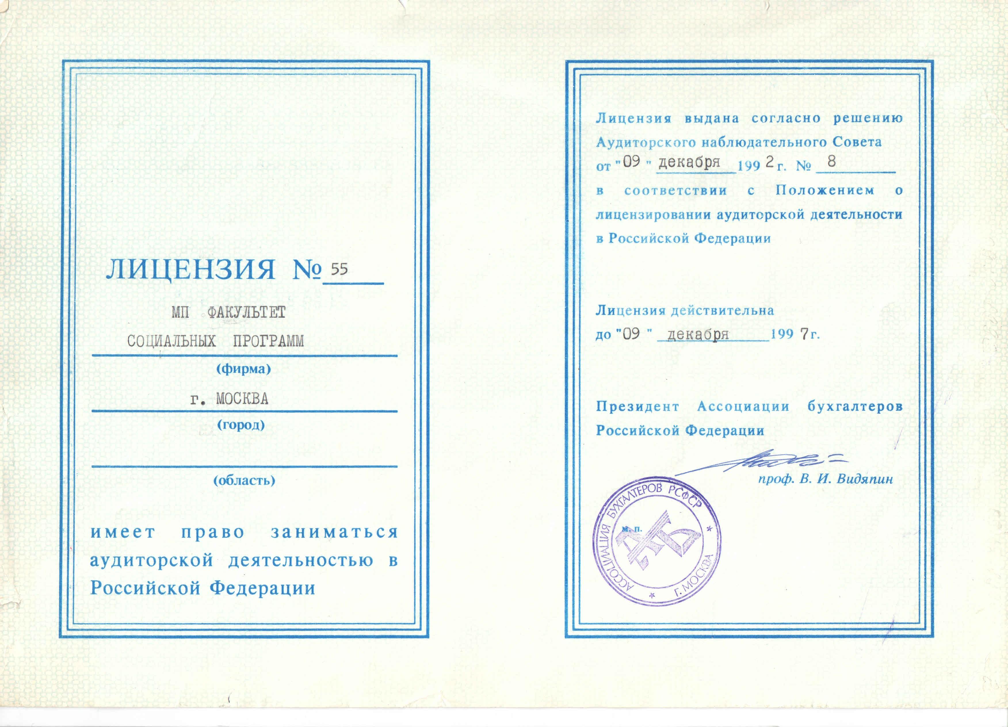 Самая первая лицензия до МФ 1992 год под МП