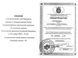чекменева свидетельство МоАП