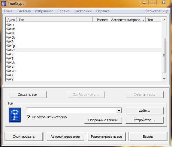 Защита личных данных с помощью файлового контейнера