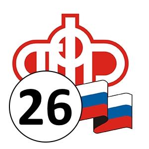 ПФ РФ №26 ЭДО.