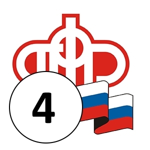 ПФ РФ №4/