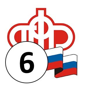 ПФ РФ №6 ЭДО.