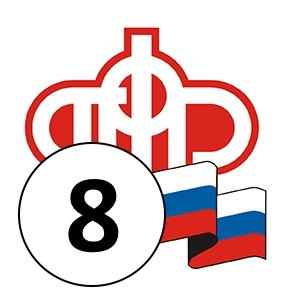 ПФ РФ №8 ЭДО. ПФР электронный документооборот.