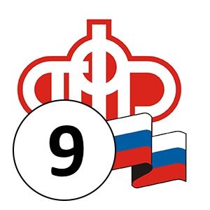 ЭДО ПФ РФ №9.