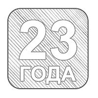 20 лет ведение аутсорса бухуслуг