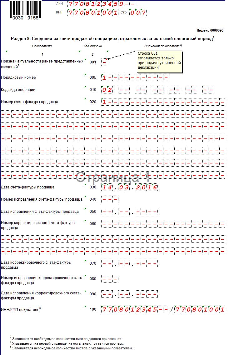 Формирую документы справка 2-ндфл для передачи в ифнс (с 2015 года) в конфигурации упп 13 и не могу понять