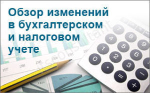 Изменение в бухгалтерском учете в 2016 году